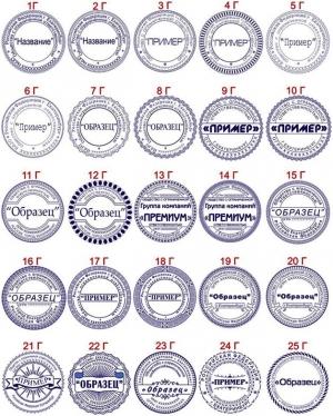 Образцы печатей 1