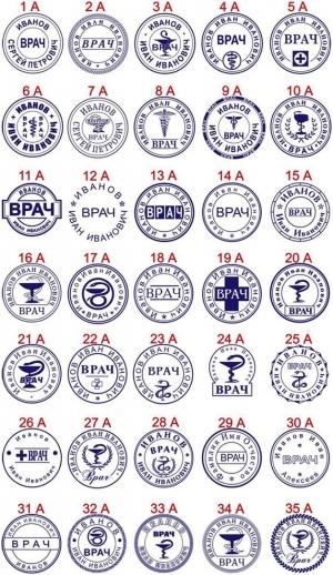 Печати врача